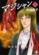 魔术师(文库版)(5)