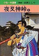 夜叉神峠(文庫版)(完)(6) / 政岡としや