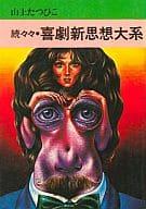 続々々・喜劇新思想大系(文庫版) / 山上たつひこ