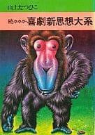 続々々々・喜劇新思想大系 / 山上たつひこ