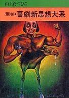 別巻・喜劇新思想大系(文庫版) / 山上たつひこ