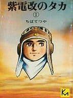 紫電改のタカ(文庫版)(1976年版)(1) / ちばてつや