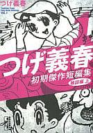つげ義春 初期傑作短編集 雑誌編(上)(文庫版)(1) / つげ義春