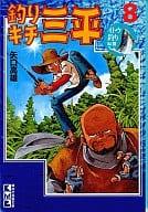 釣りキチ三平 文庫版(イトウ釣り編3)(8) / 矢口高雄