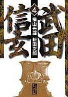 武田信玄(講談社文庫版)(4) / 横山光輝