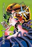 华丽·Ayllin Araki Hiro Hiko短版(文库版)