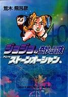 ジョジョの奇妙な冒険(文庫版)(40) / 荒木飛呂彦