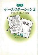 自選ナース・ステーション(文庫版)(2) / 島津郷子