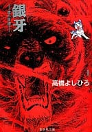 銀牙-流れ星銀 (文庫版)(1) / 高橋よしひろ