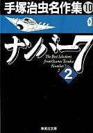 7号手冢治虫大师系列10(文库版)(2)
