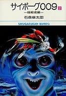 サイボーグ009(文庫版)(2) / 石ノ森章太郎