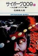 サイボーグ009(文庫版)(5) / 石ノ森章太郎