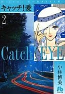 キャッチ!愛(文庫版)(2) / 小林博美