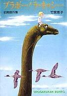 Bravo!La Nessie(文庫版)