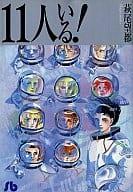 11人いる!新編集版(文庫版) / 萩尾望都