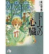 トーマの心臓(小学館文庫) / 萩尾望都