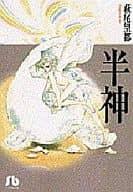 半神(文庫版) / 萩尾望都