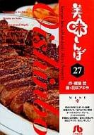 Delicious Shinbo(平装版)(27)