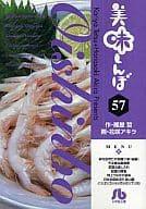 美味しんぼ(文庫版)(57) / 花咲アキラ