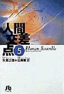 人間交差点 文庫版(5) / 弘兼憲史
