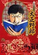 Taisho Nobu Yamada Yoshihiro杰作集(文库版)(1)