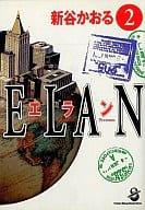 Elan (Scola cartoon bunko version) (2)