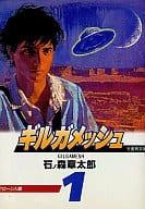 ギルガメッシュ(文庫版)(1) / 石ノ森章太郎