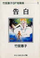 Keiko Takeyami SF短篇小說(1)