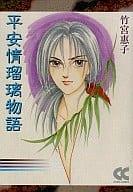 Heian-ji Haru Monogatari(文庫版)