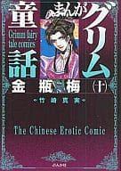 まんがグリム童話 金瓶梅(文庫版)(10)