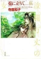焔に立ちて 波乱万丈の女たち(文庫版)(5) / 寺館和子
