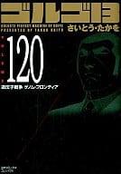 Golgo 13(SP Comic Compact)(120)