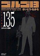 ゴルゴ13(SPコミックスコンパクト)(135)