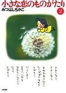 小さな恋のものがたり(文庫版)(2) / みつはしちかこ