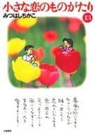 小さな恋のものがたり(文庫版)(13) / みつはしちかこ