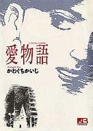 愛物語(笠倉漫画文庫版) / かわぐちかいじ