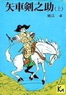 上)矢車剣之助(文庫版) / 堀江卓