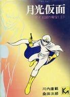 上)月光仮面 バラダイ王国の秘宝 / 桑田次郎