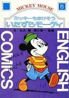 ミッキーもまけそういたずらモーティ(文庫版) / ウォルト・ディズニー