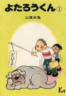 よたろうくん(文庫版)(1) / 山根赤鬼