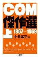 Top)COM杰作选择1967-1969(文库版)