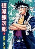 硬派銀次郎(集英社漫画文庫)(3) / 本宮ひろ志