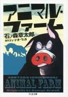 Animal Farm (Bunko Version)