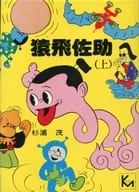 上)猿飛佐助(文庫版) / 杉浦茂