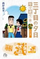 Sunset at 3-chome Year by year Sunflower (paperback edition) (4)