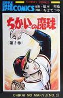 ちかいの魔球(秋田サンデーC版)(3) / ちばてつや
