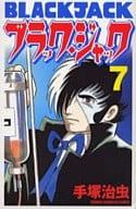 Black Jack (New Edition) (7)
