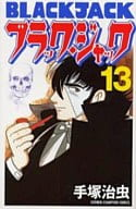 黑傑克(新版)(13)