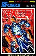 鉄人28号(5) / 横山光輝