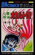 心霊探偵オカルト団(2) / アンソロジー